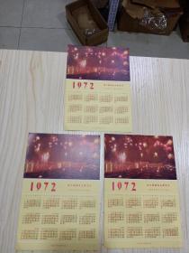 72年 年历卡 3张[品佳接近全新]32开