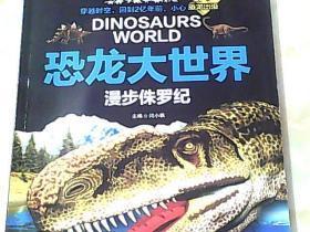 漫步侏罗纪-恐龙大世界