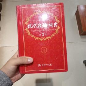 现代汉语词典第7版(第七版)