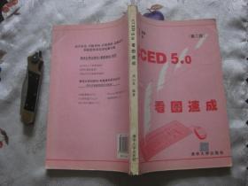 CCED 5.0 看图速成(第二版)