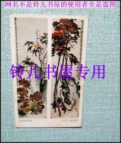 1984年年历卡-吴昌硕花卉四条屏170mm*95mm