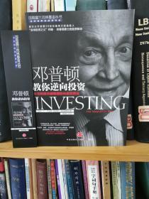邓普顿教你逆向投资:牛市和熊市都稳赚的长赢投资法