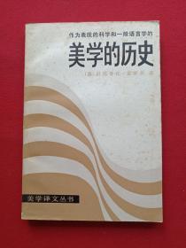 美学译文丛书:《作为表现的科学和一般语言学的:美学的历史》1984年7月1版1印(中国社会科学院出版社、(意)贝尼季托 克罗齐著、有钢笔签字:王仲麟及新华书店购书印章)