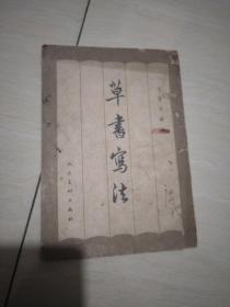 草书写法 邓散木著 1963年6月 一版一印&