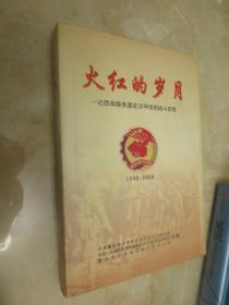 火红的岁月:记西南服务团在沙坪坝的战斗历程