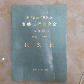 中国食品工业协会发酵工程研究会十周年纪念(1988—1998)论文集