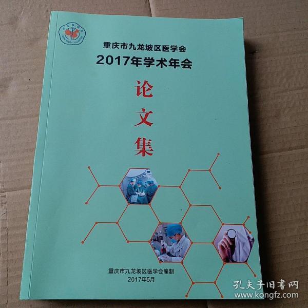 重庆市九龙坡区医学会2017年学术年会论文集