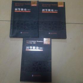 数论经典著作系列:初等数论Ⅰ、Ⅱ、Ⅲ(1.2.3)全套三册