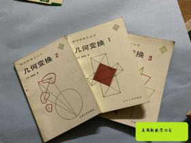 《美国新数学丛书》几何变换1