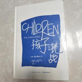 孩子:挑战:The Challenge/Simplified Chinese Edition