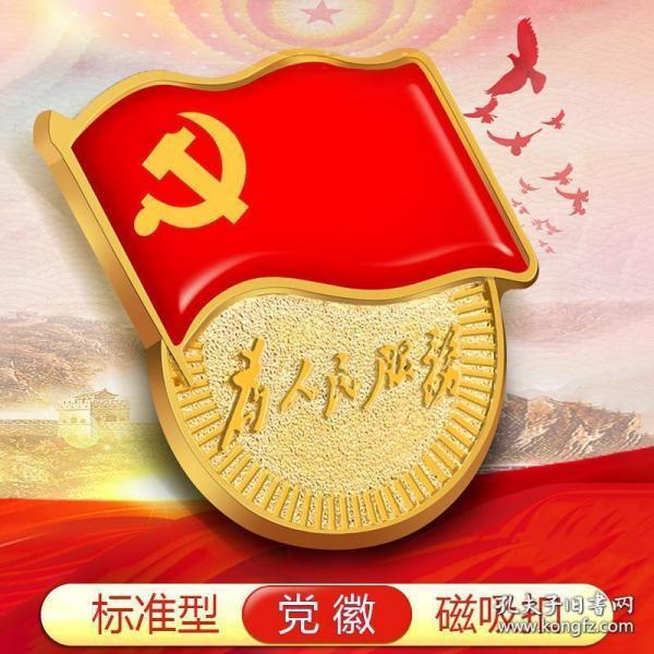 正版现货, 党徽半圆强磁党徽 标准型高档磁铁扣共产党员胸章徽大号别针式正品中华人民共和国为人民服务新党徽。