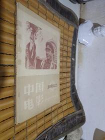 中国电影 1958年 第12期