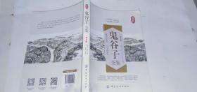 鬼谷子全鉴典藏版(第2版)