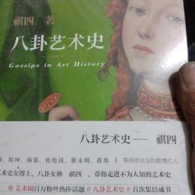 八卦艺术史