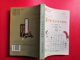 楚州历史文化丛书:养一斋集外诗文辑佚