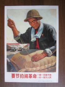 要节约闹革命  宣传画) 上海人民出版社