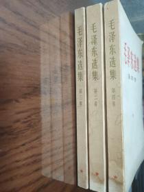 毛泽东选集第二、三、四卷