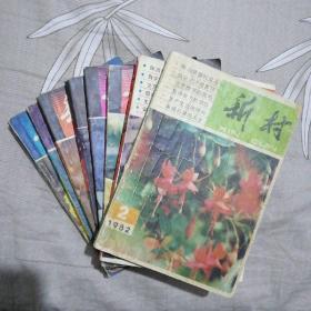 畅销杂志《新村》含绝版评书《梁山轶事》全本连载,八期合售。品相8品一9品。