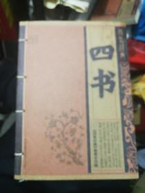 【线装经典】四书
