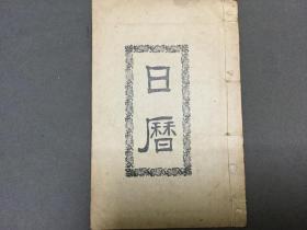 民国元年至十二年阴阳合历对照表  日暦  一册全