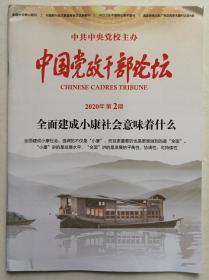 中国党政干部论坛 2020年 第2期 邮发代号:2-9