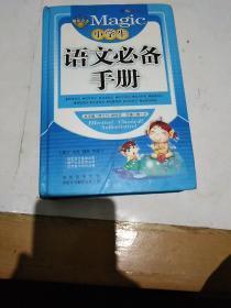 小学语文必备手册