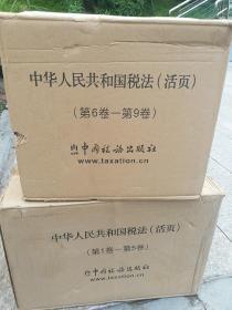 大16开硬精装【中华人民共和国税法】中央卷 .活页版全9册
