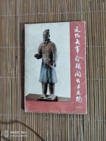 文化大革命期间出土文物(二)明信片12张