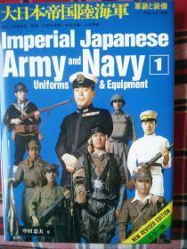 日本陆海军装备1.2