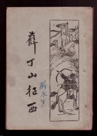 薛丁山征西(上,下册合订一册 90回全)