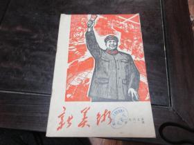 新美术,一九六七年,第一期(有关江青、刘少奇、邓小平、齐白石)