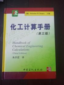 化工计算手册(第3版)【正版现货无划线字迹】
