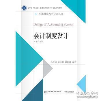 会计制度设计(第六版)