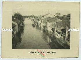 民国江苏苏州大运河水乡和岸两边民居老照片