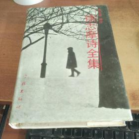 徐志摩诗全集