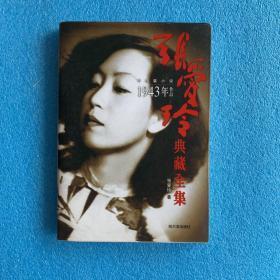 (张爱玲典藏全集7)   中短篇小说  1943年作品