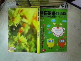 疯狂英语口语版 2012 7-12 合订本(附带光盘)