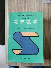 高等数学 上册(全国高等教育自学考试教材 机械类专业)