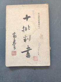 文化研究院丛书之一:十批判书(1945年9月初版)有多人签藏签名,图章,详见图