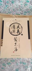 中国历代通俗演义 清史演义( 上下册)