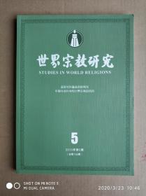 世界宗教研究2015年第5期