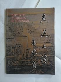走进上海朱家角 中英文本