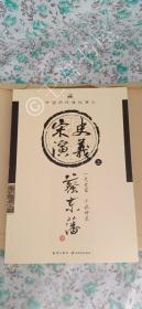 中国历代通俗演义:宋史演义(上下册)