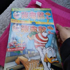 米老鼠2011幽默版5月上下4月上下3月上下,2月上下,1月上下,共计10册合售