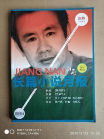 江南长篇小说月报·张炜小说专号(无版权页)
