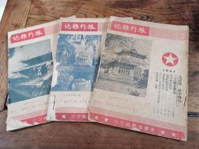 1950年《旅行杂志》第二十四卷 第8,10,11期, 三册