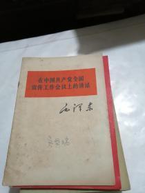 在中国共产党全国宣传会议上的讲话:
