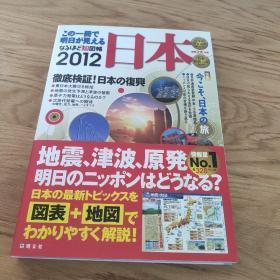 日文原版地图:知图帐 日本 2012   【大16开】】