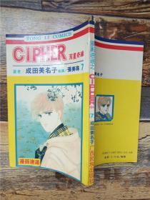 漫画速递之CIPHER 双星奇缘 7