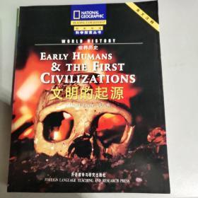 国家地理 科学探索丛书 世界历史(英文注释)文明的起源 古希腊和古罗马 从中世纪到文艺复兴 全3册